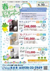 春のリフォームキャンペーン_表